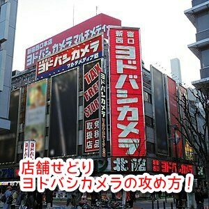 店舗せどり「ヨドバシカメラ」で利益商品を見つけるための攻略方法3つのポイントとは?