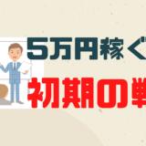 せどり初心者が利益0円からスタートして5万円を確実に稼ぐ方法とは?